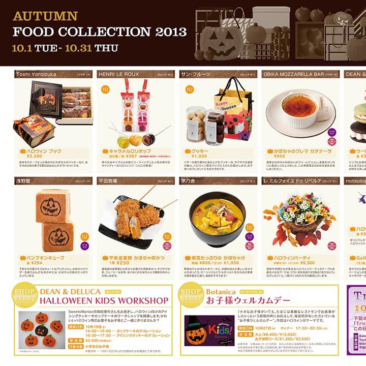 東京ミッドタウン AUTUMN FOOD COLLECTION 2013 チラシ、POP