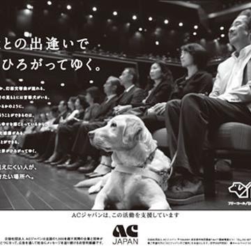 ACジャパン 新聞広告