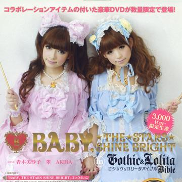 BABY, THE STARS SHINE BRIGHT 雑誌広告、ポスター、カタログ、DVDジャケット