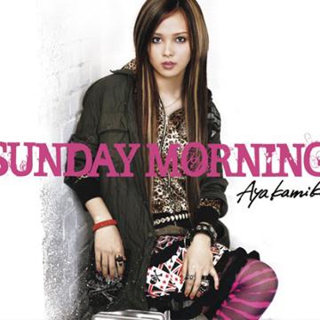 上木彩矢『SUNDAY MORNING』 CDジャケット