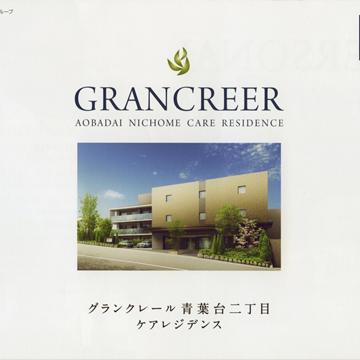 東急不動産グランクレールシリーズ 青葉台 photo retouch