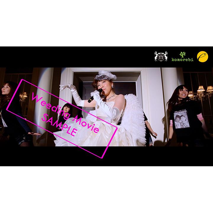 エンドロールサンプルお客様事例『dance!!』(wedding movie)