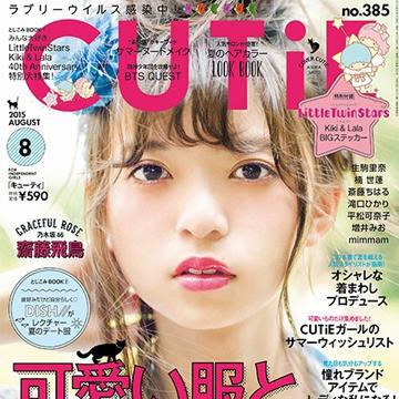 『CUTiE』 宝島社