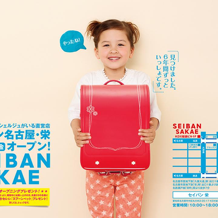 セイバン 名古屋・栄オープニング広告