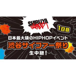 日本最大級のHIPHOPイベント「渋谷サイファー祭り」生中継!