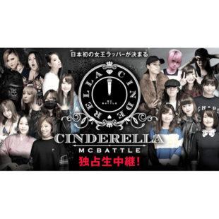 日本初の女王ラッパーが決まるCINDERELLA MC BATTLE独占生中継!女王ラッパー決定戦!CINDERELLA MC BATTLE Ⅱ 独占生中継