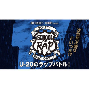 SCHOOL OF RAP(U-20)~ROAD TO KOK~独占生放送!