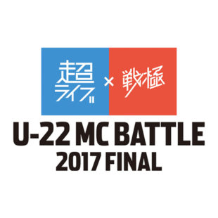 「U-22 MC BATTLE 2017 FINAL」独占生中継