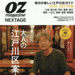 スターツ出版『OZ magazine NEXTAGE』