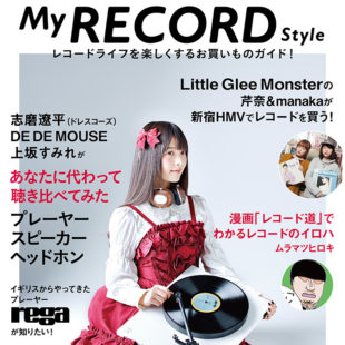 ステレオサウンド 『My RECORD Style』 上坂すみれさんがヘッドホンでレコードを聴く
